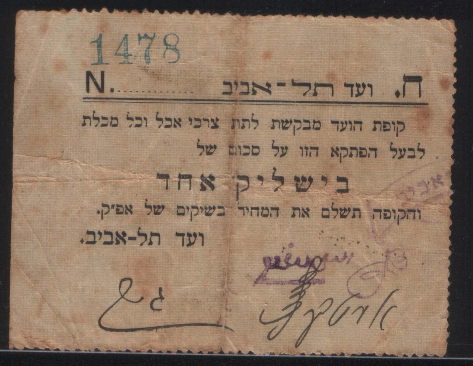 Palestine/Tel Aviv 1 Bishlik token, 1914