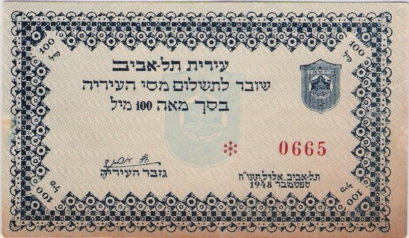Tel-Aviv municipality 100 Mil paper money, 1948