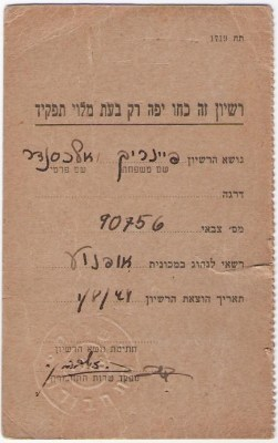 0010173-a-idf-israeli-army-zahal-military-drivers-license-1948