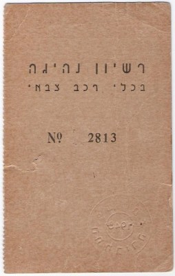 0010173-b-idf-israeli-army-zahal-military-drivers-license-1948