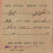 Haganah pre-IDF War of Independence draft card, 1948