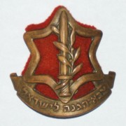 Early IDF emblem metal cap badge, 1948-50