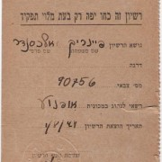 Israeli Army War of Independence driver's license, 1948