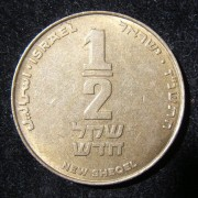 Israeli error coin: Half Shekel dated 1996-1997 whose first letter
