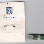 Early version 'Haganah' service ribbon with award document