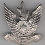 IAF emblem hat badge for beret or visored hat, with two-loop back, 1970s