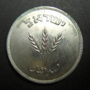 Israel: 250 Prutah coin, 1949 (pearl). PROOF
