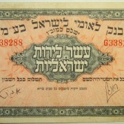 Israel: 10 Pfunds Banknote, Bank Leumi (1952), Serie