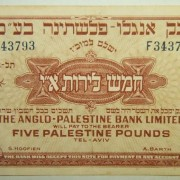 Israel: 5 Pounds banknote, Ang-Pal Bank (1948-51), Ser