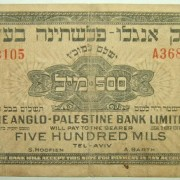 Israel: 500 Mils Banknote, Anglo-Pal. Bank (1948-51), Serie