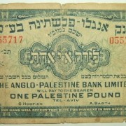 Israel: 1 Pound banknote, Ang-Pal Bank (1948-51), No S/L, F