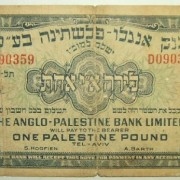 Israel: 1 Pound banknote, Ang-Pal Bank (1948-51), Series