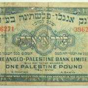 Israel: 1 Pound note, Ang-Pal Bank (1948-51), No S/L, F-VF
