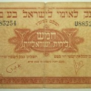 Israel: 5 Pounds banknote, Bank Leumi (1952), Ser