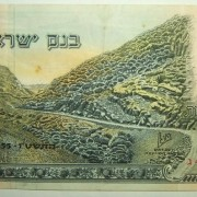 Israel: 50 Lira banknote, 1955; Red serial, series