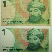 Israel: 1 Shekel banknote, 1986; error: no signature on obv; F-VF