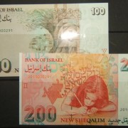 Israel: Bank of Israel 1991 limited ed. 2 banknote set, UNC