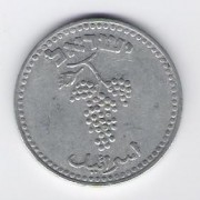 Israel: 25 Mils coin, 1948 in EF