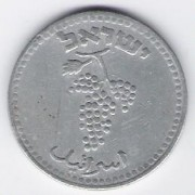 Israel: 25 Mils coin, 1948 in VF