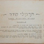 Irgun/IZL 'Drill Exercises' military training manual, c.1946-48