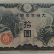 China: set of 2 Japanese occupation banknotes: 10 Yen (1940), 5 Yen (1944)