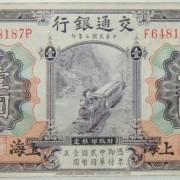 China: set x3 banknotes - 1 Yuan 1914, 5 Yuan, 1936, 5 Yuan 1937