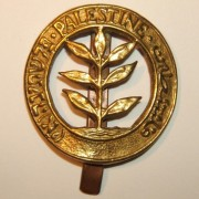 Hat badge of 2nd Battalion of Jewish Brigade, 1944-45