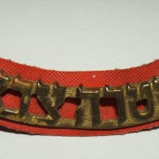 Israeli Army military police metal shoulder tag, c.1948-50