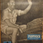 x3 Israeli Army 'Ba Machaneh' magazines, 1949-52 incl. Mickey Marcus cover