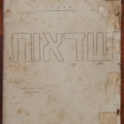 Haganah military 'field training' manual (War of Independence), 1947