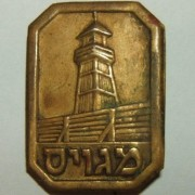 Pre-State 'Noter' (Hebrew Constable) recruitment pin, 1936-39