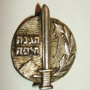 Numbered Haifa branch 'Haganah' member's pin