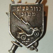 Rare 9th 'Mechanized Attack Battalion' of Palmach service pin, 1948-1949
