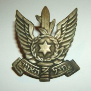 IAF emblem hat badge with screw-back reverse, c. 1960s