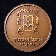 Israel: Chief Rabbinate 'Heichal Shlomo Jerusalem' medal