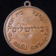 'Lemel School' Jerusalem medal in copper, c. 1903