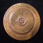 Israeli Army 229th Engineers Battalion Yom Kippur War commemorative medal, 1973