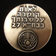 IAF Lod 'Base 27' uniface bronze appreciation medal
