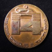 Israeli Army 14th armoured brigade Yom Kippur War commemorative medal, 1973