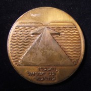 Israeli Army 'Crossing Battalion' Yom Kippur commemorative medal, 1973