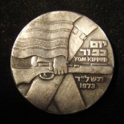 Yom Kippur US gratitude silver medal, 1973; numbered; by Shekel company