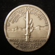 US: Six Day War silver medal by Vincze, 1967