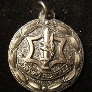 Yom Kippur War Israeli Ministry Defense inscribed token of appreciation, 1973