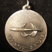Israeli Airforce 137th Anti-Aircraft Missile unit momento, c. 1973