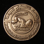 Palestinian Swimming Federation medallion