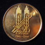Palmach 40th anniversary commemorative medal, 1981