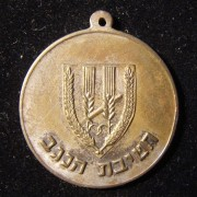 Palmach 'Negev Brigade' War of Independence combat commem token, c. 1949-51