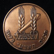 Palmach veterans national assembly/Israel's 25th Anniv. commem. medal, 1973