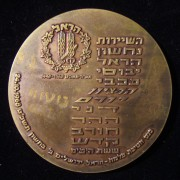 Palmach 'Harel Brigade' 20th Anniv. assembly commem. numbered medal, 1968