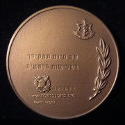 Israeli Army adjustancy corps medal of appreciation to Col. Barzel, 1960s